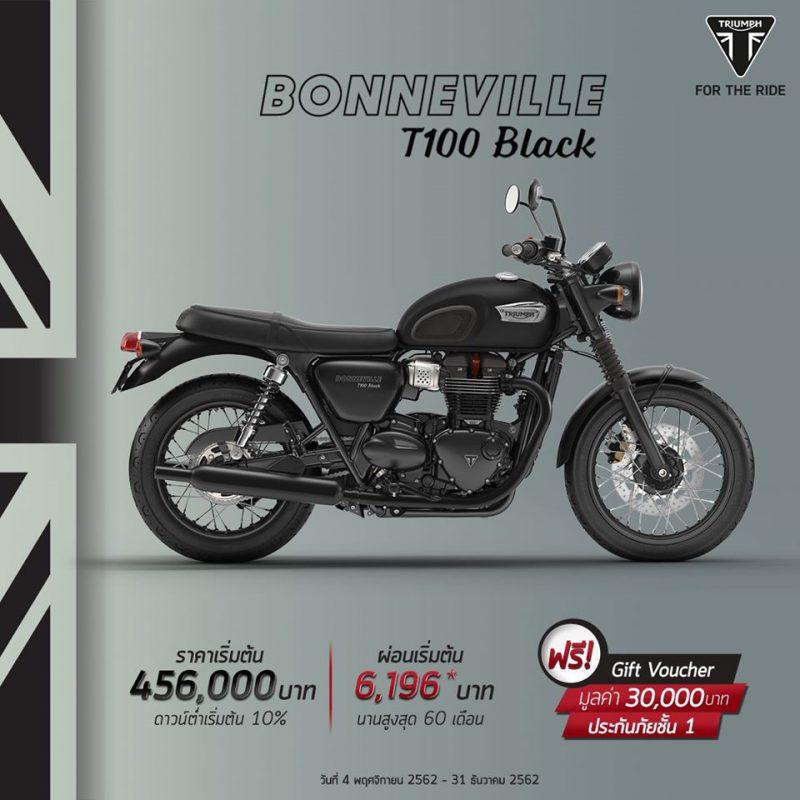 โปรโมชั่นรุ่น Bonneville T100 Black ธ.ค. 62