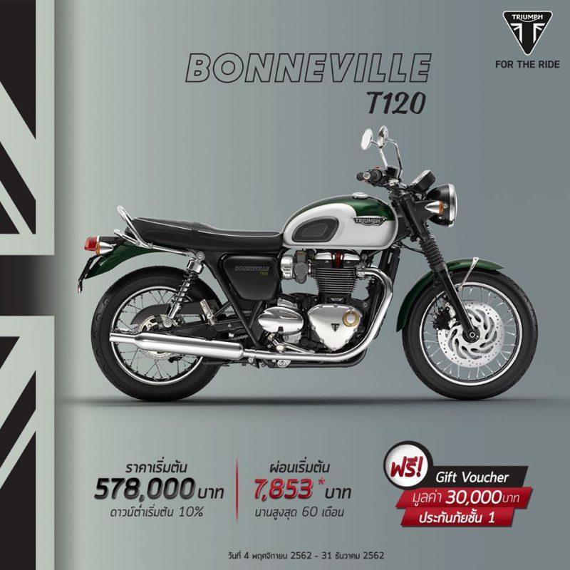 โปรโมชั่นรุ่น Bonneville T120 ธ.ค. 62