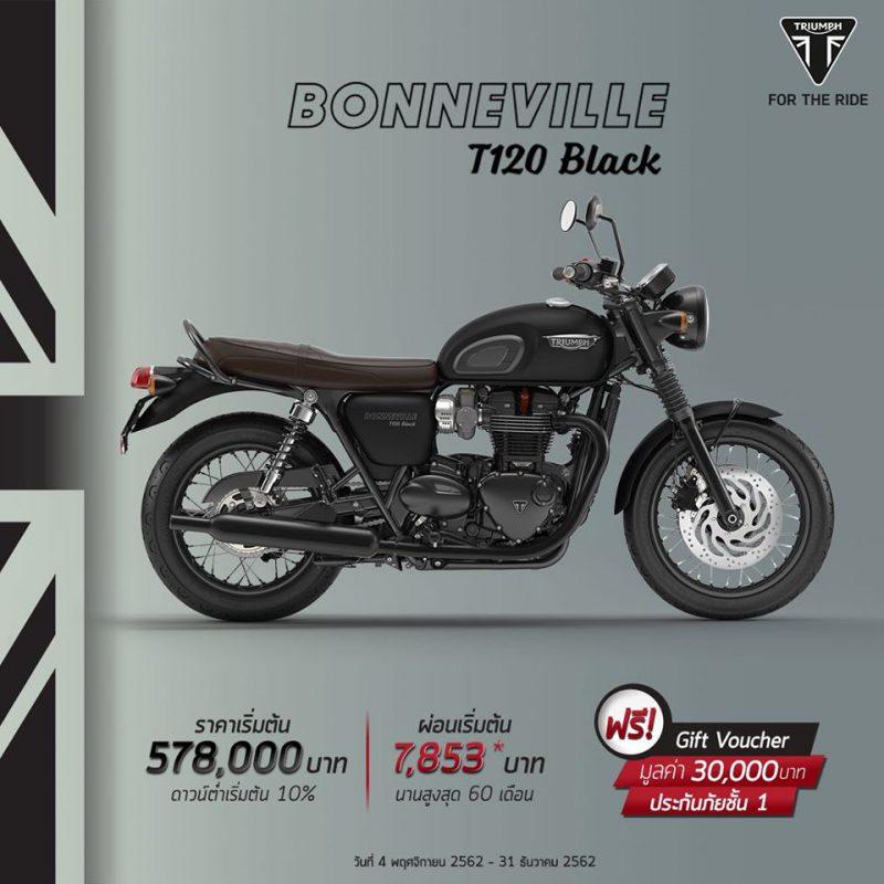 โปรโมชั่นรุ่น Bonneville T120 Black ธ.ค. 62