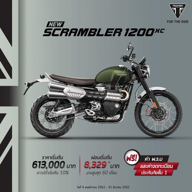 โปรโมชั่นรุ่น Scrambler 1200 XC ธ.ค. 62