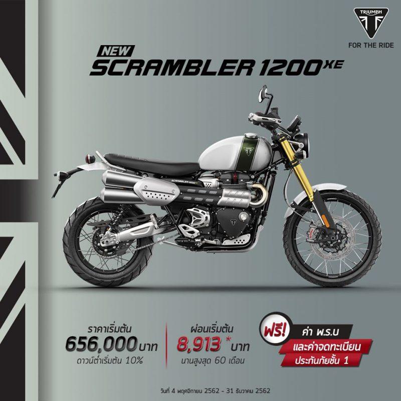 โปรโมชั่นรุ่น Scrambler 1200 XE ธ.ค. 62