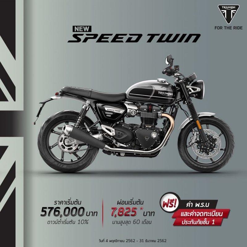 โปรโมชั่นส่งท้ายปี Triumph รุ่น Speed Twin ธ.ค. 62