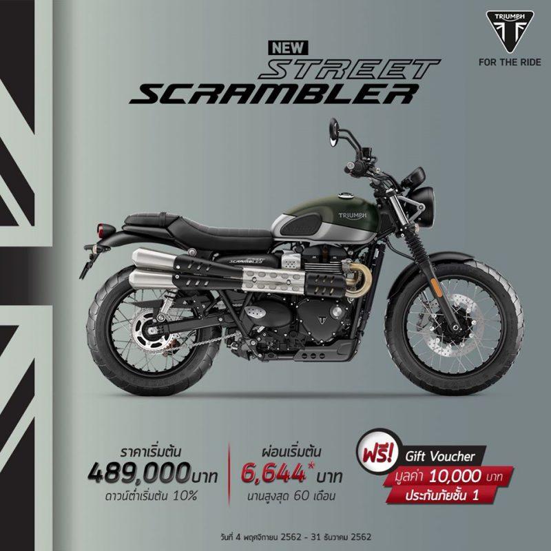 โปรโมชั่นส่งท้ายปี Triumph รุ่น Street Scrambler ธ.ค. 62