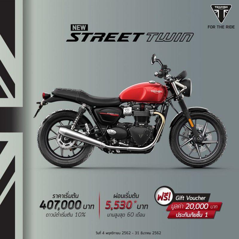 โปรโมชั่นรุ่น Street Twin ธ.ค. 62