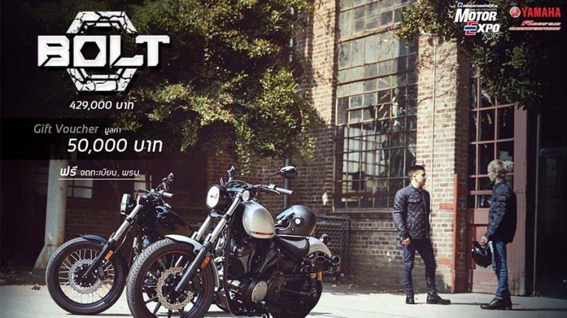 Yamaha Year End Promotion รุ่น BOLT