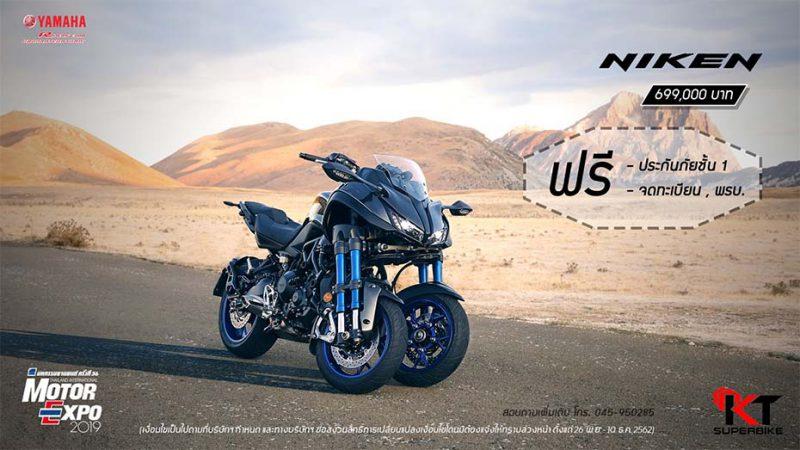 Yamaha Year End Promotion รุ่น NIKEN