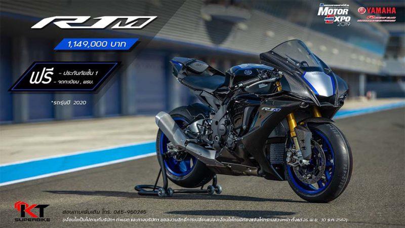 โปรโมชั่นสำหรับรถจักรยานยนต์ ยามาฮ่า R1M ปี2020