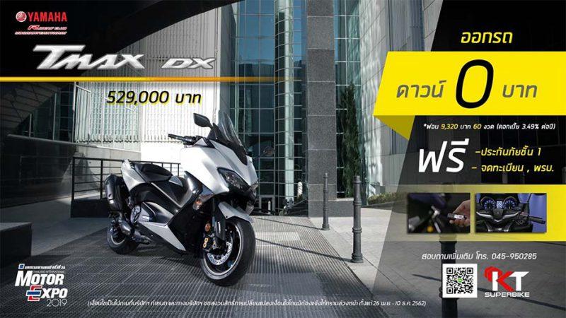 Yamaha Year End Promotion รุ่น TMAX DX