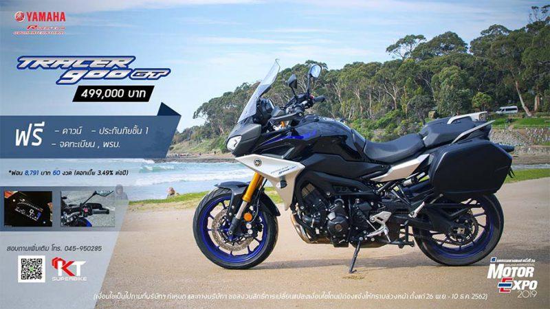 โปรโมชั่นสำหรับรถจักรยานยนต์ ยามาฮ่า Tenere 900 GT