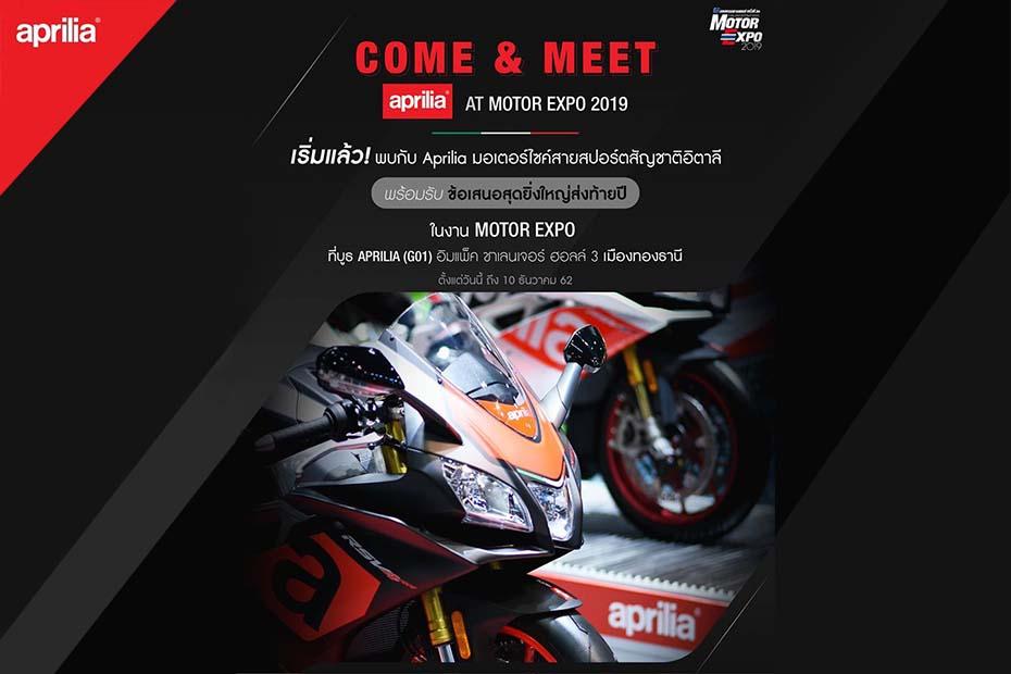 โปรโมชั่นส่งท้ายปี Aprilia ข้อเสนอสุดพิเศษในงาน MOTOR EXPO 2019