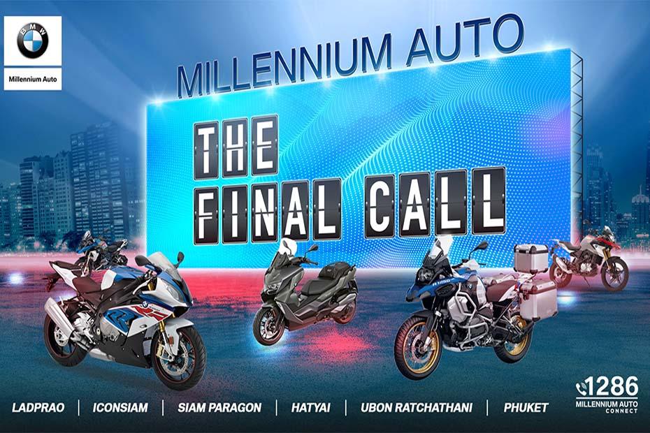 โปรโมชั่นส่งท้ายปี BMW FINAL CALL PROMOTION เริ่มตั้งแต่วันนี้ - 28 ธันวาคม 2562