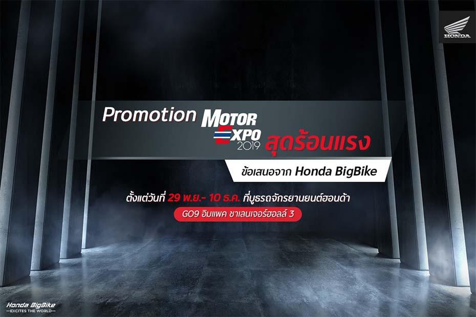 โปรโมชั่นส่งท้ายปี Honda BigBike ในงาน Motor Expo 2019