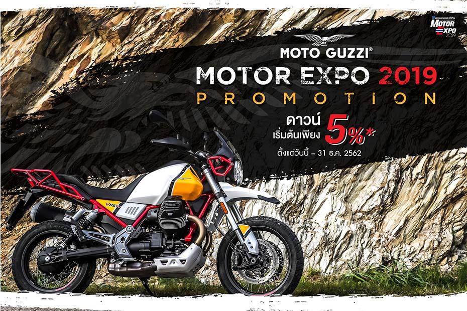 โปรโมชั่นส่งท้ายปี Moto Guzzi ประจำเดือนธันวาคม 2562