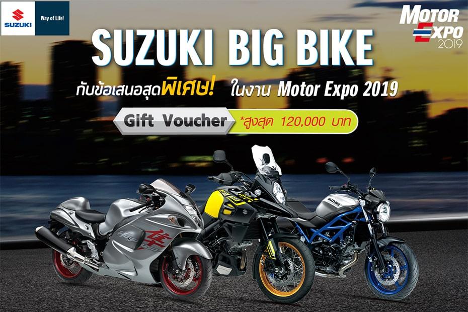 โปรโมชั่นส่งท้ายปี Suzuki Bigbike ข้อเสนอภายในงาน MOTOR EXPO 2019