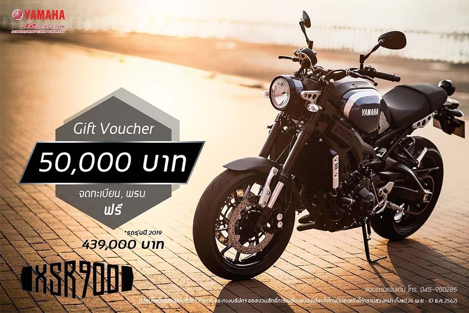 โปรโมชั่น Yamaha XSR 900 ของศูนย์จำหน่ายรถบิ๊กไบค์ KT Superbik Ubon Ratchathani