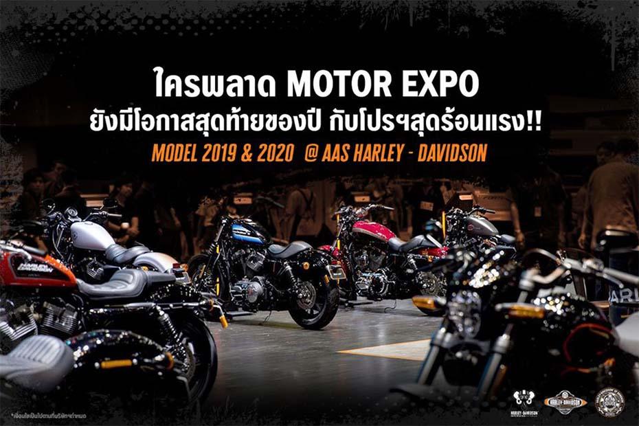 AAS Harley Davidson Promotion ต่อเวลาข้อเสนอพิเศษงาน Motor Expo 2019