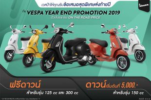 Vespa Year End Promotion ฉลอง merry christmas & happy new year 2020