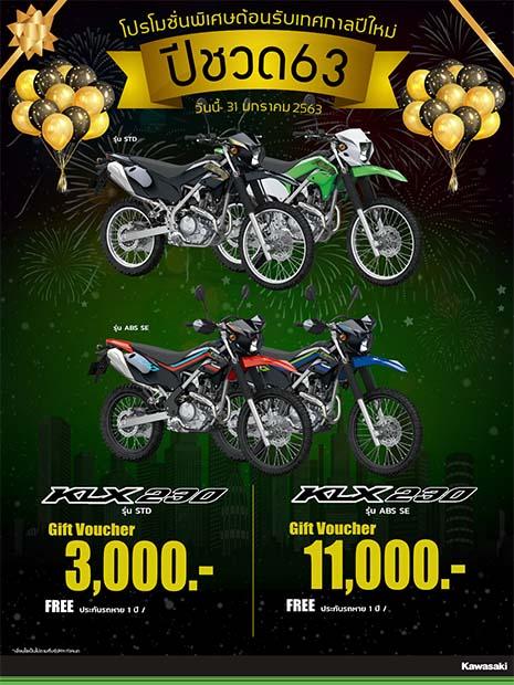 โปรโมชั่นรับปีใหม่ Kawasaki รุ่น KLX230 (2020)