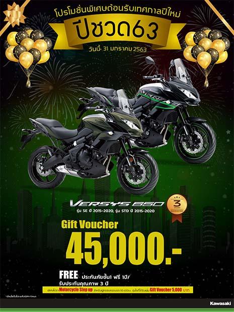 โปรโมชั่นรับปีใหม่ Kawasaki รุ่น Versys 650/650 SE (2015-2020)
