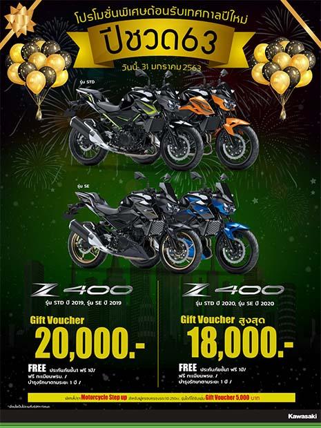 โปรโมชั่นรับปีใหม่ Kawasaki รุ่น Z400 (2019)/Z400 SE (2019)