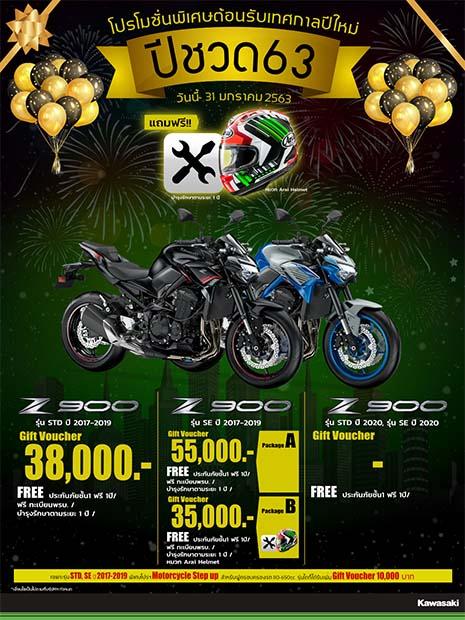 โปรโมชั่นรับปีใหม่ Kawasaki รุ่นZ900 (2017-2019)