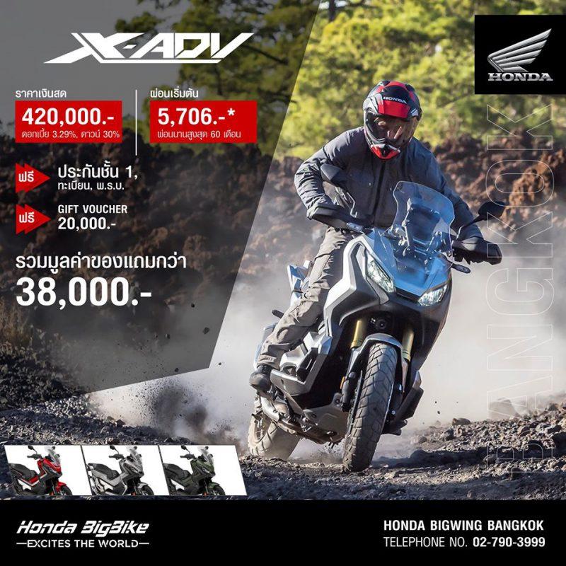 สำหรับโปรโมชั่นรถจักรยานยนต์ Honda รุ่น X-ADV