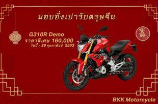 โปรโมชั่นตรุษจีน BMW BKK Motorcycle
