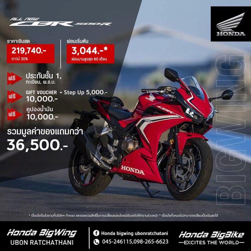 โปรโมชั่นรับตรุษจีน Honda CBR500R วันนี้ – 31 ม.ค. 2563