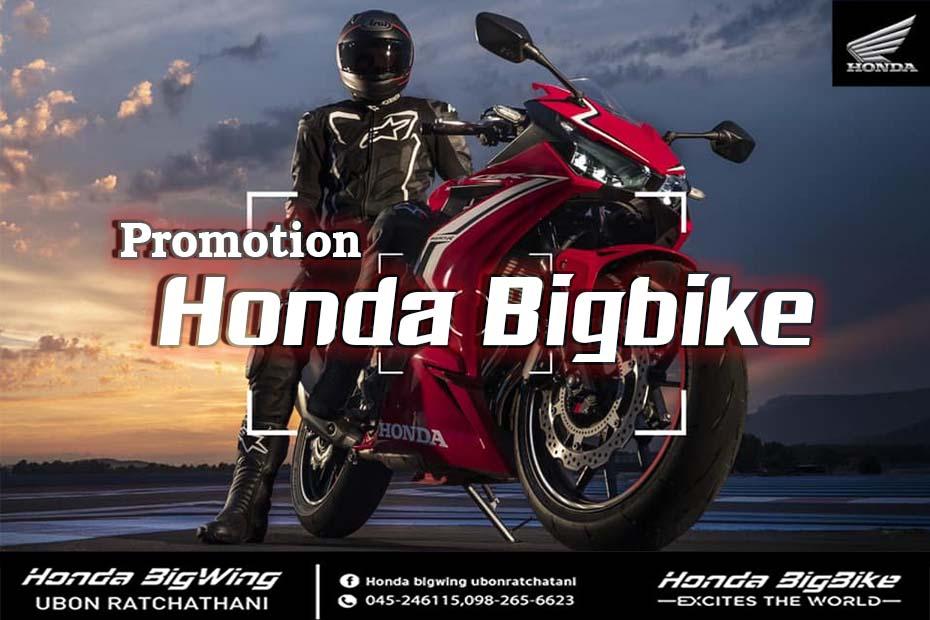 โปรโมชั่นรับตรุษจีน Honda Bigwing Ubon ประจำเดือนมกราคม 2563