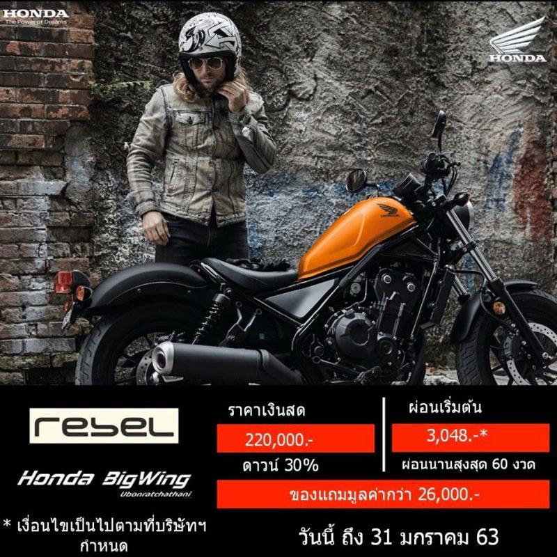 โปรโมชั่นรับตรุษจีน Honda Rebel500 วันนี้ – 31 ม.ค. 2563