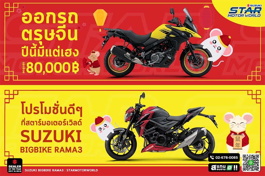 โปรโมชั่นรับปีใหม่ Suzuki Star Society ประจำเดือนมกราคม พ.ศ. 2563
