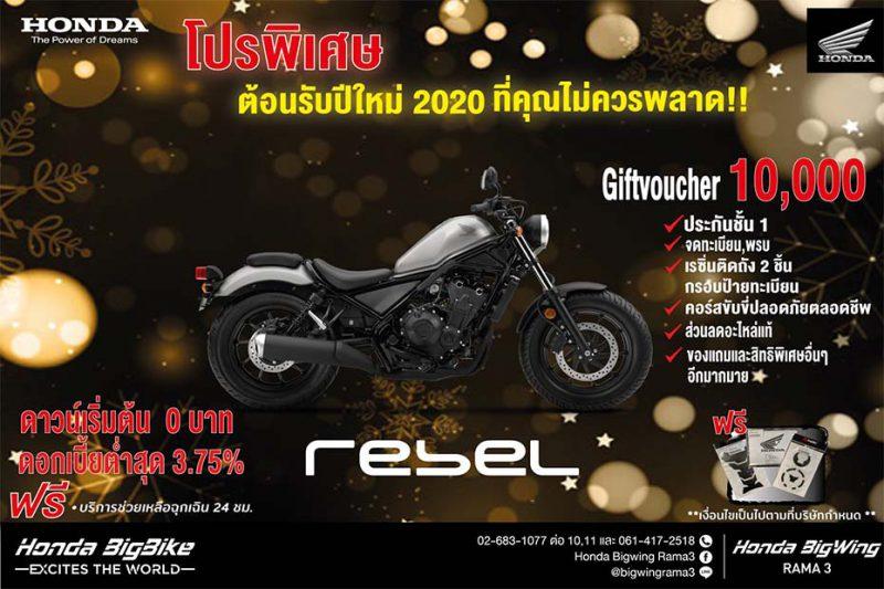 โปรโมชั่นศูนย์ Honda BigWing Rama3 รุ่น Rebel