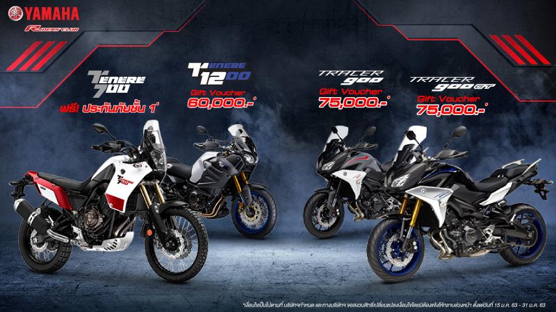 โปรโมชั่นแรงต้นปี Yamaha riders club รุ่น Sport Touring&Adventure วันที่ 15 - 31 มกราคม 2563