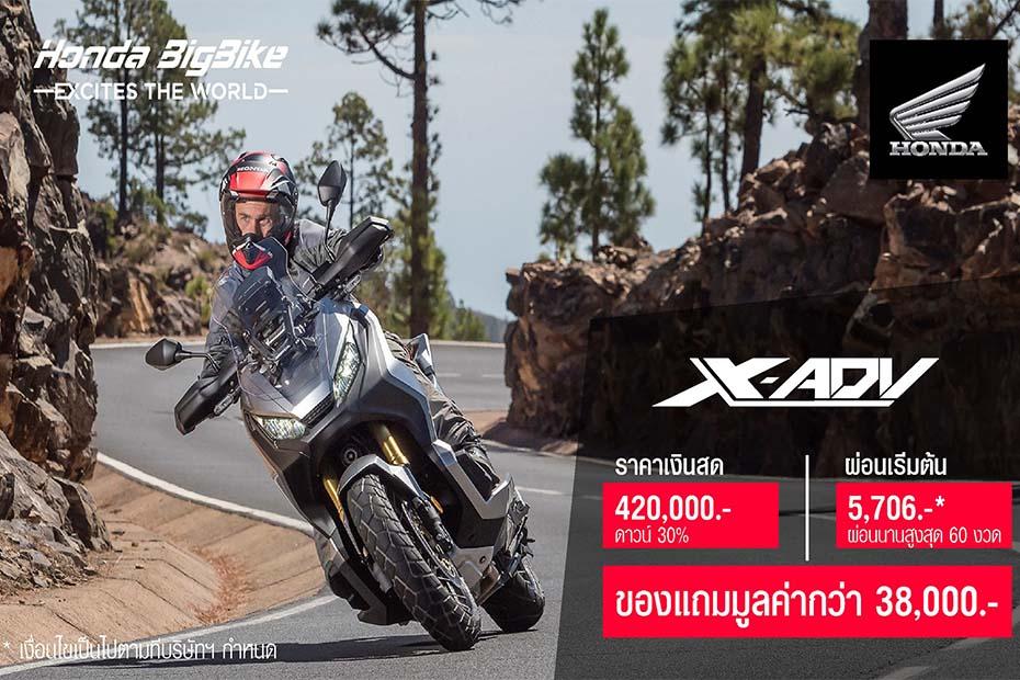 โปรโมชั่นฮอนด้า X ADV ต้อนรับปีใหม่นี้ ของศูนย์ Honda BigWing BKK วันนี้ถึงวันที่ 31 ม.ค. นี้เท่านั้น