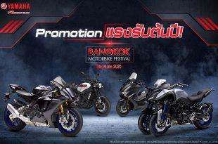 โปรโมชั่นแรงต้นปี Yamaha riders club วันที่ 15 - 31 มกราคม 2563