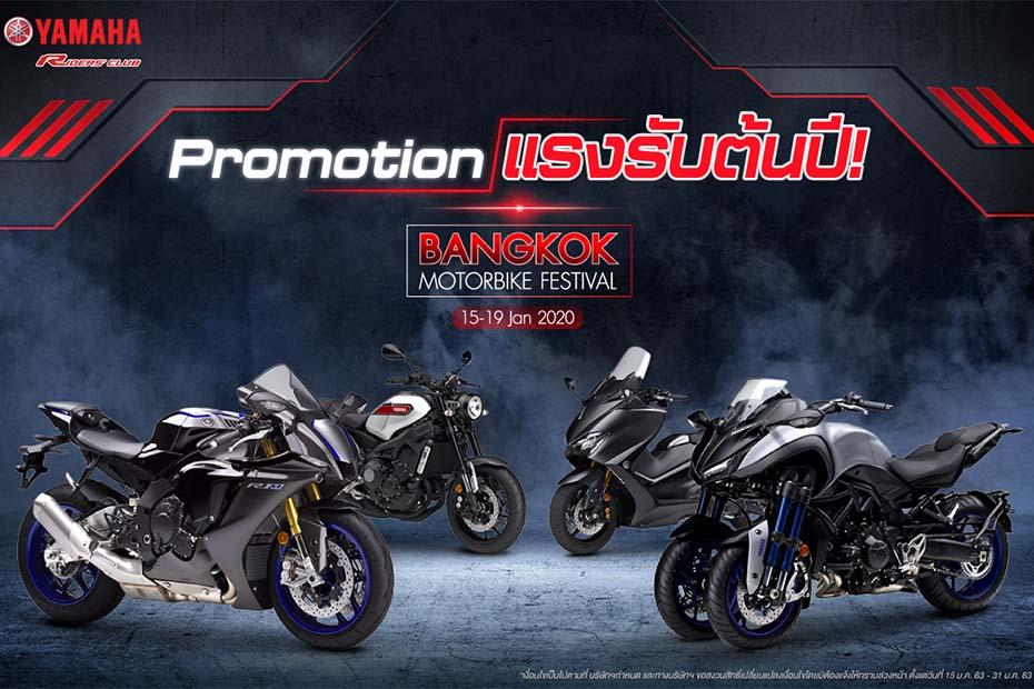 โปรโมชั่นแรงต้นปี Yamaha riders club ข้อเสนอเดียวกับงาน Bangkok Motorbike Festival 2020