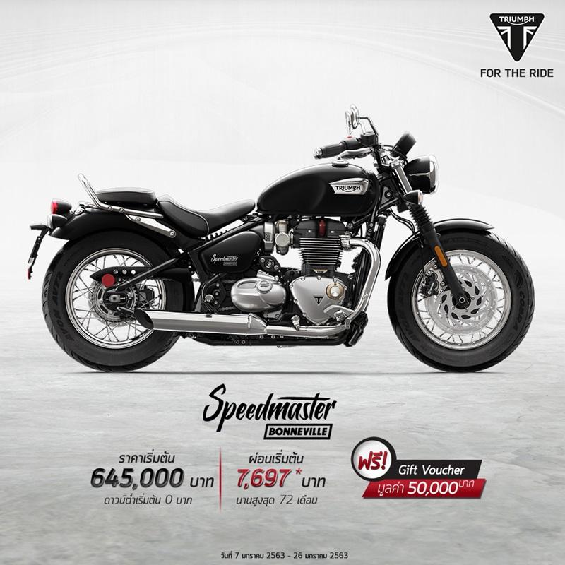 โปรโมชั่น รุ่น Bonneville Speedmaster ประจำเดือนมกราคม 2563