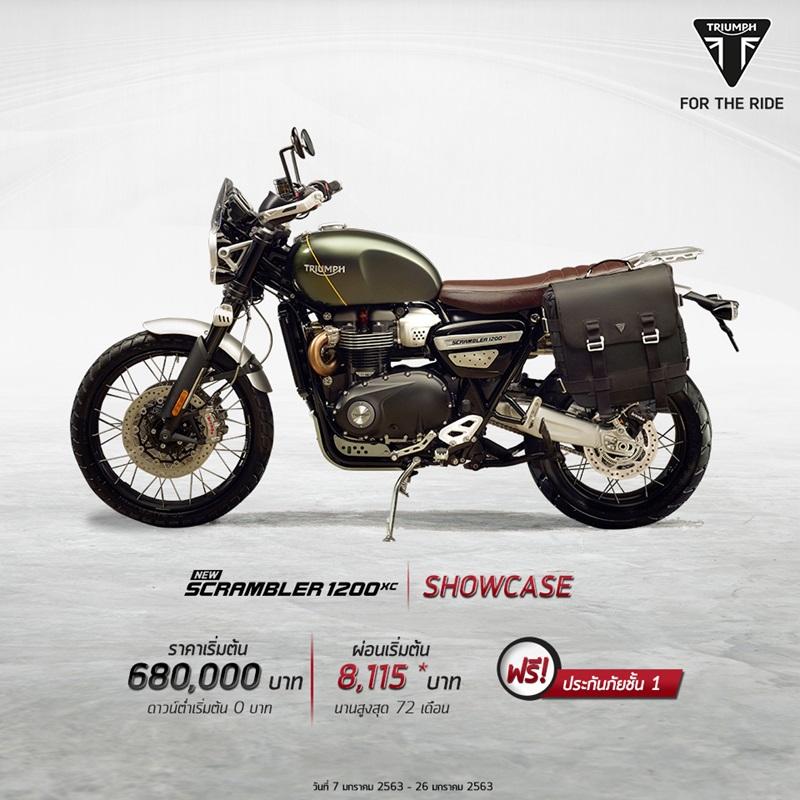 โปรโมชั่นไทรอัมพ์ รุ่น Scrambler 1200 XC (Showcase) ประจำเดือนมกราคม 2563