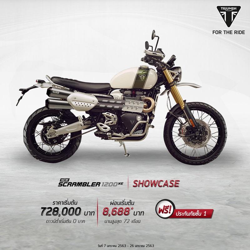 โปรโมชั่นไทรอัมพ์ รุ่น Scrambler 1200 XE (Showcase) ประจำเดือนมกราคม 2563
