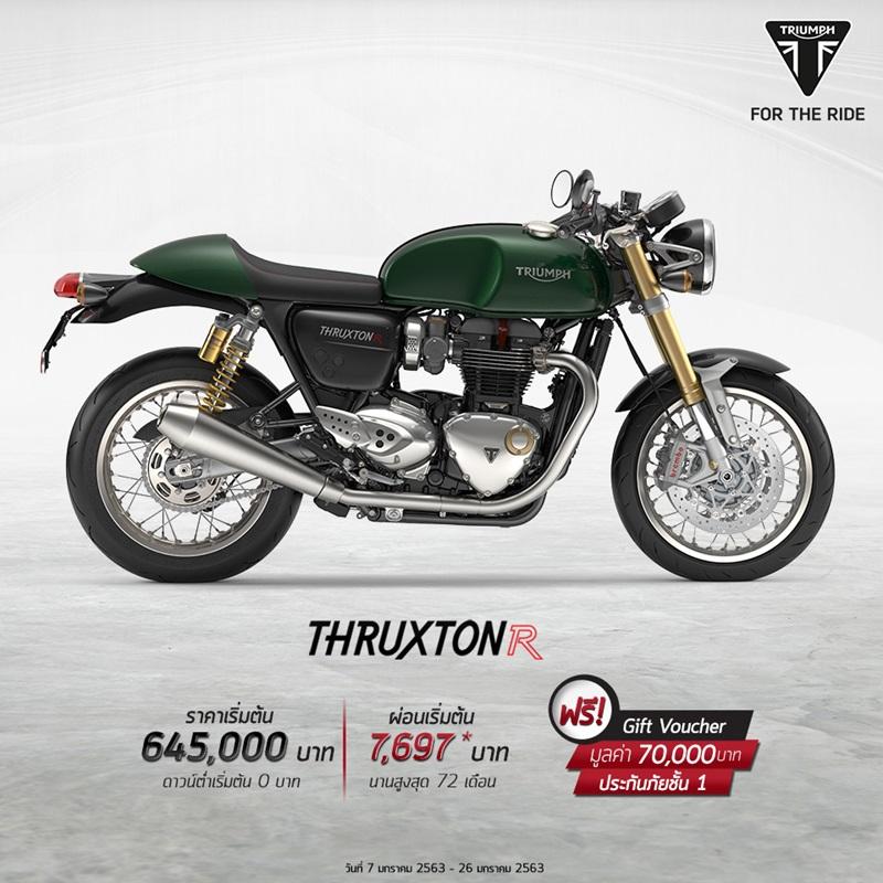 โปรโมชั่น รุ่น Thruxton R ประจำเดือนมกราคม 2563