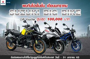 โปรโมชั่น Suzuki ต้อนรับปีใหม่ ประจำเดือนมกราคม พ.ศ. 2562