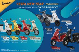 โปรโมชั่น Vespa ต้อนรับปีใหม่ ประจำเดือนมกราคม พ.ศ. 2563