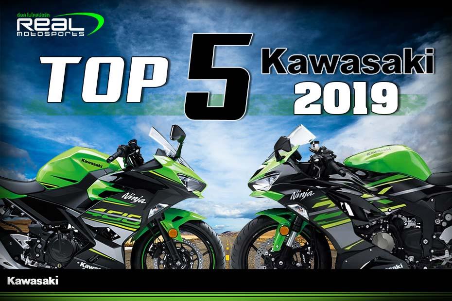Top5 Kawasaki Bigbike รุ่นยอดนิยมในปี 2019 โดย Kawasaki Real MotoSports