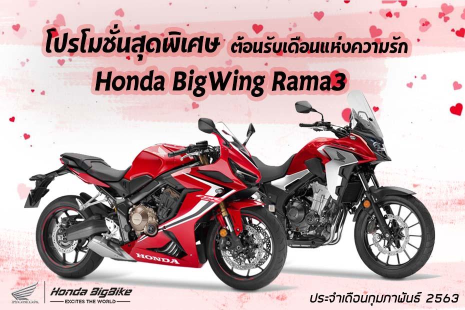 โปรโมชั่นสุดคุ้ม Honda Bigbike ต้อนรับเดือนแห่งความมรัก ของศูนย์ Honda BigWing Rama3