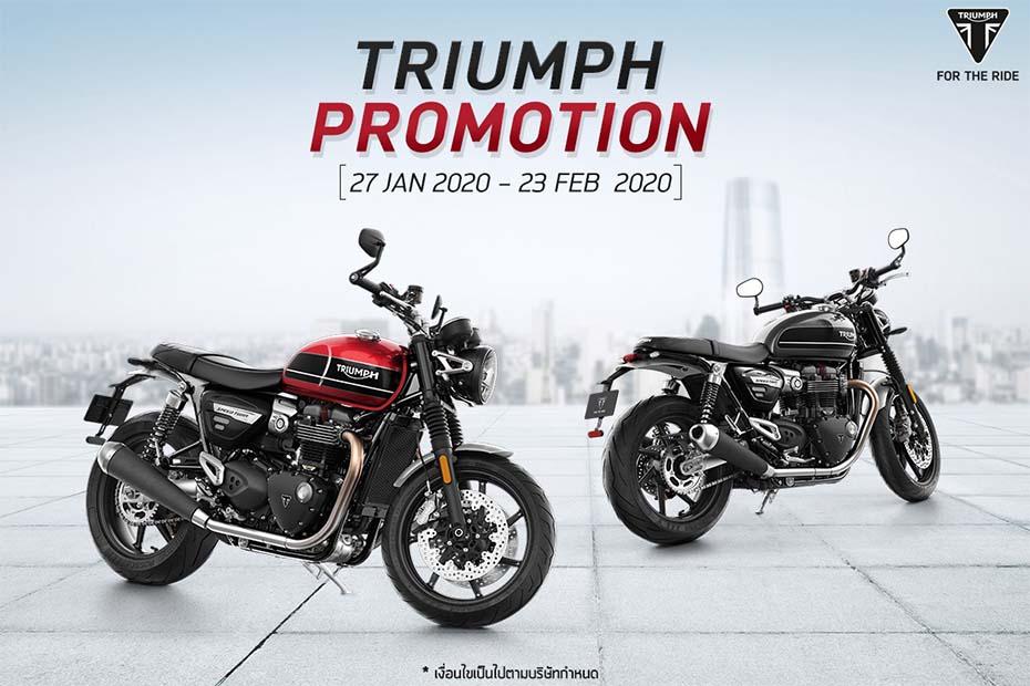 โปรโมชั่นสุดคุ้ม Triumph Motorcycles ต้อนรับเดือนแห่งความรัก เริ่มวันนี้ –  23 กุมภาพันธ์ 2563