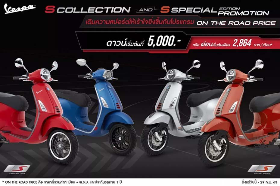 โปรโมชั่นสุดคุ้ม Vespa S Collection และ S Special Edition ประจำเดือนกุมภาพันธ์ 2563