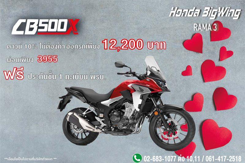 โปรโมชั่นสุดคุ้ม Honda Bigbike รุ่น CB 500 X ก.พ. 63
