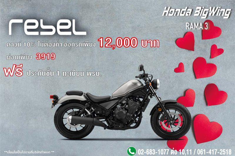 โปรโมชั่นสุดคุ้ม Honda Bigbike รุ่น Rebel500 ก.พ. 63