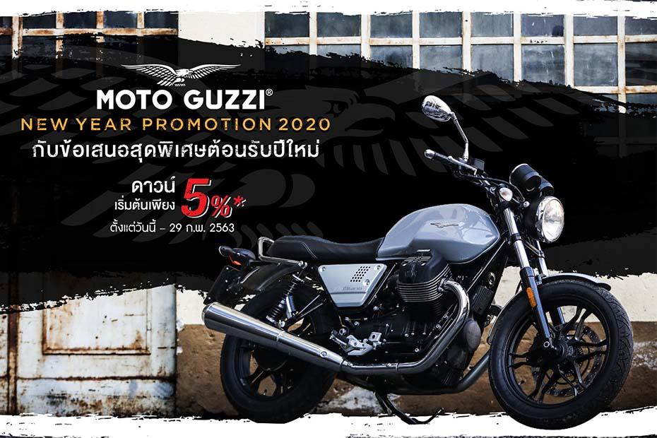 โปรโมชั่นใหม่ MOTO GUZZI ต้อนรับเดือนกุมภาพันธ์ 2563