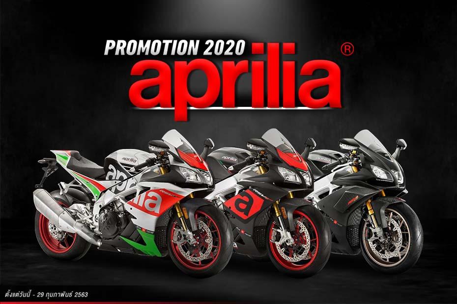 New Promotion Aprilia ประจำวันที่ 1-29 เดือนกุมภาพันธ์ 2563
